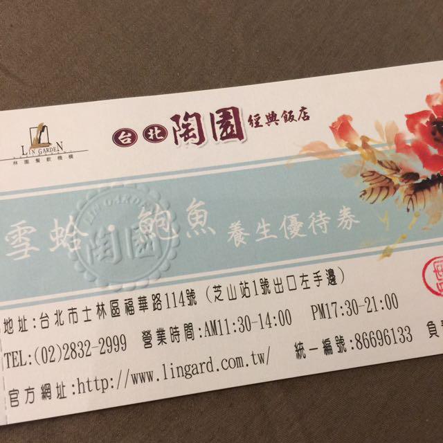 台北陶園經典飯店雪蛤.鮑魚養生優待券