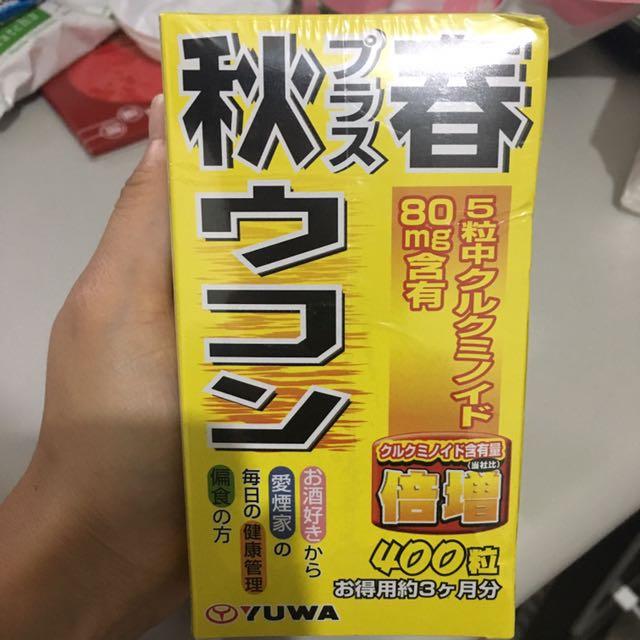 日本沖繩秋薑黃