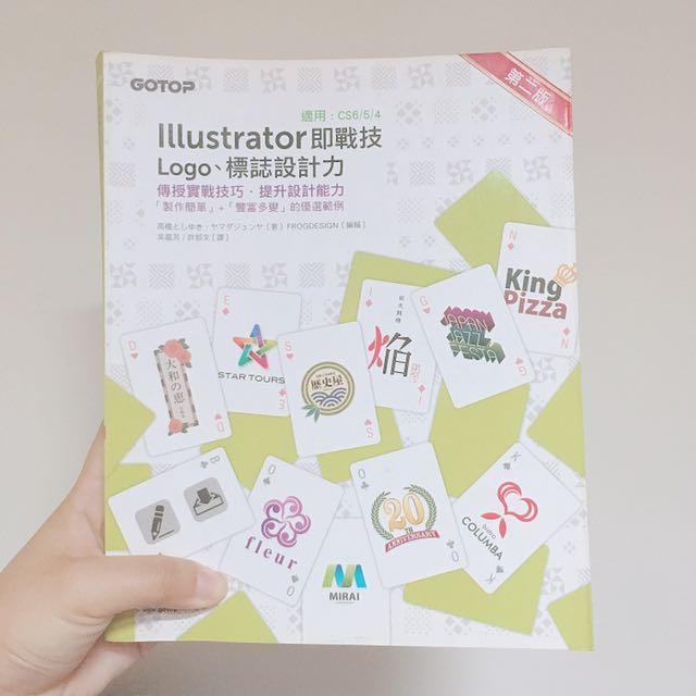 Illustrator 即戰技