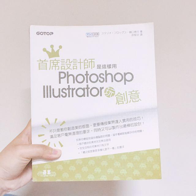 首席設計師是這樣用Photoshop、Illustrator玩創意