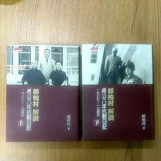 蔣公 八年抗戰日記 (上)(下) 郝柏村解讀