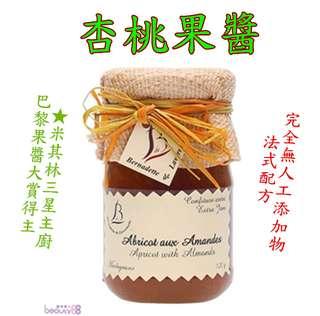 【紅島BDL天然手工法式果醬】#04杏桃醬120g