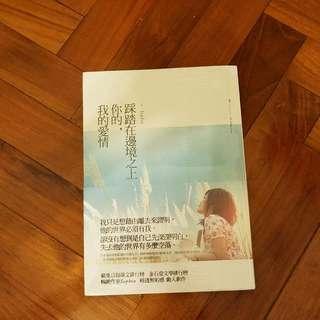 踩踏在邊境之上,你的我的愛情 - Sophia 全新 台灣愛情小說