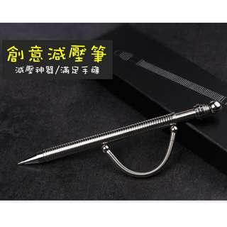 減壓筆 舒壓小物 磁力 Think ink pen 磁性辦公舒壓玩具 Fidget pen 解壓神器 指尖陀螺