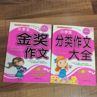 Improving Chinese Composition / Essay Book