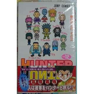 [冨樫義博]HUNTER×HUNTER 12(ジャンプコミックス)