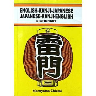 English-Kanji-Japanese Dictionary