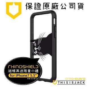 🚚 犀牛盾 iPhone7/8 Plus 5.5吋專用 (極致黑) 原廠公司貨 加贈小禮