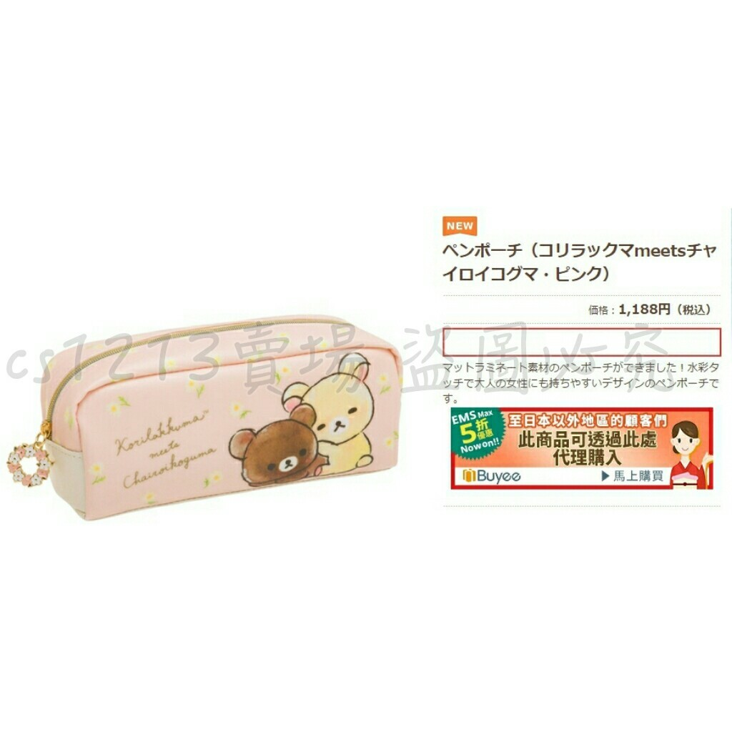 日本隨匯率降💰5/15早上收單懶懶熊 皮革筆袋《粉.菊花.趴姿》花園嬉戲系列