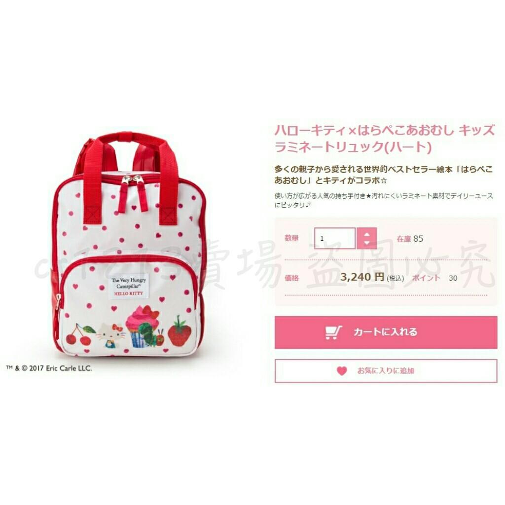 日本隨匯率降💰5/15早上收單 Hello Kitty x 好餓的毛毛蟲 後背包《白.紅點》可手提