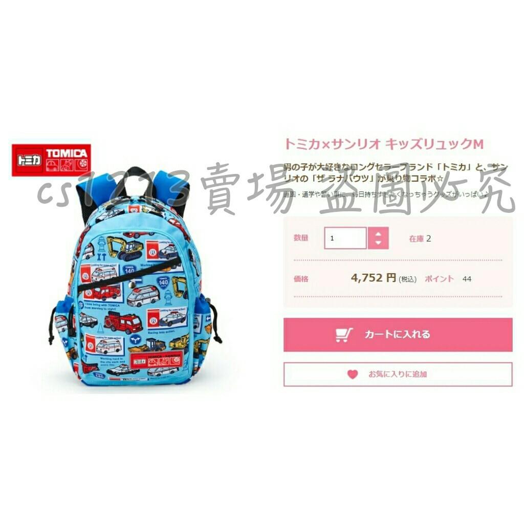 日本隨匯率降💰5/15早上收單 TOMICA小汽車 後背包《藍.多車種.滿版》