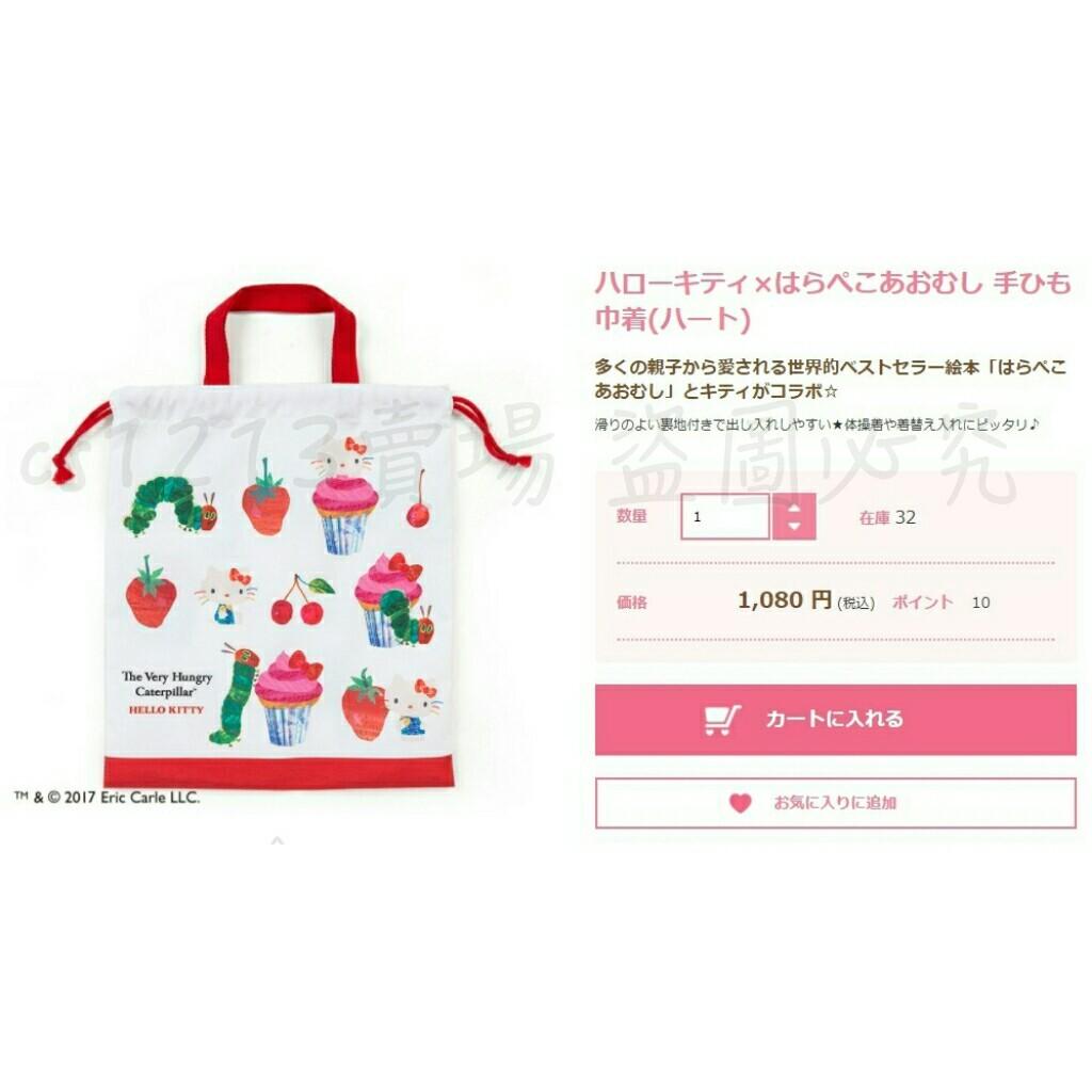 日本隨匯率降💰5/15早上收單Hello Kitty x 好餓的毛毛蟲 棉質束口提袋《白.草莓.蛋糕》
