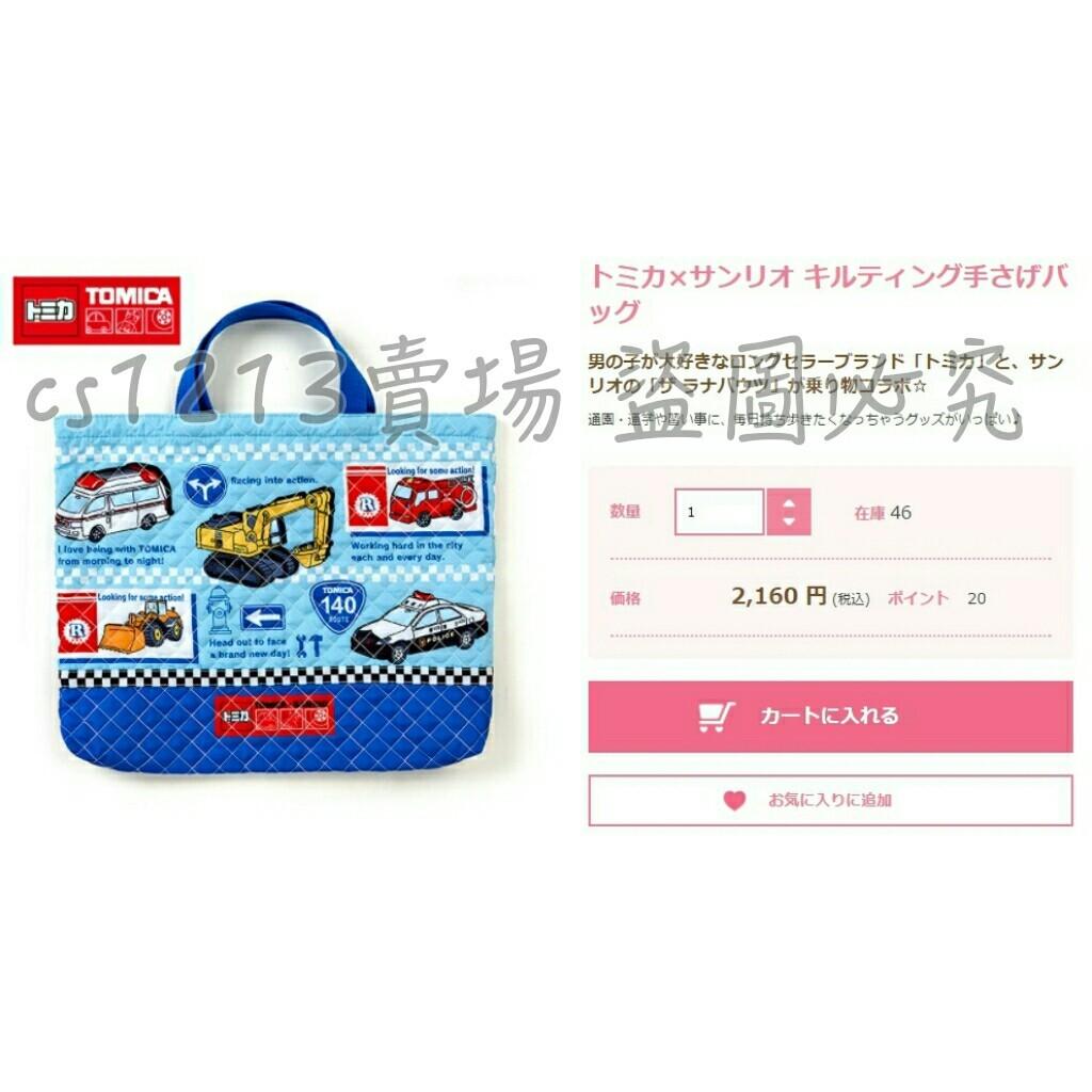日本隨匯率降💰5/15早上收單TOMICA小汽車 棉質手提袋《藍.多車種.菱格縫線》