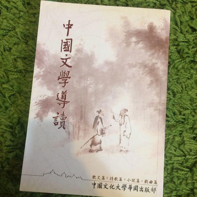 中國文學導讀