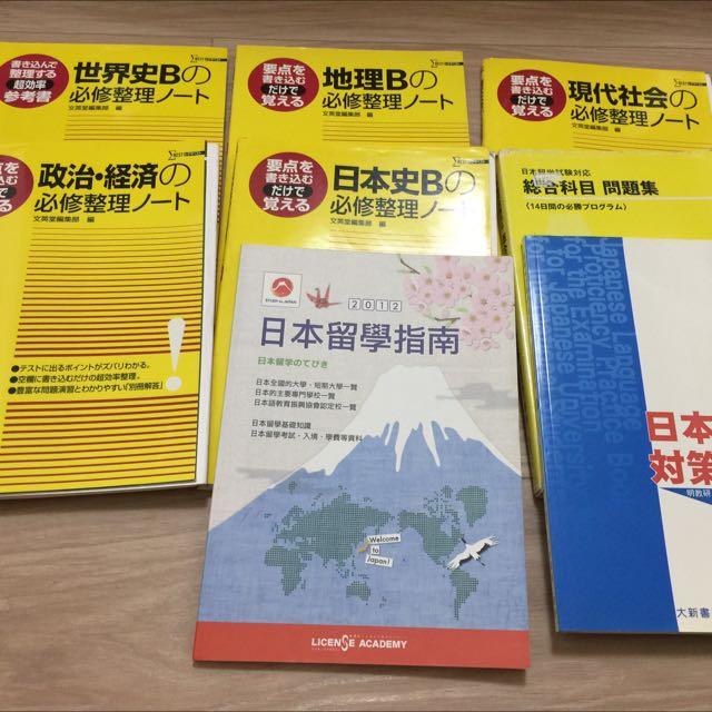 日本留學試驗 考試用書八本大全套合售