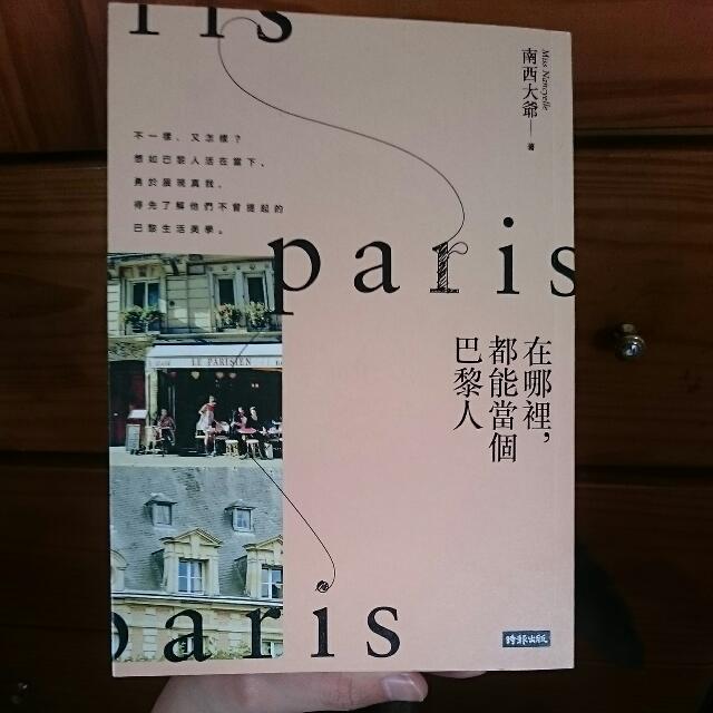 在哪裡,都能當個巴黎人  南西大爺 著  免運