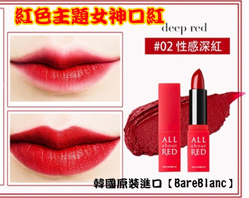 韓國原裝進口【BareBlanc】紅色主題女神口紅 5色可選