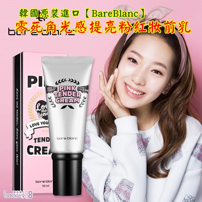 韓國原裝進口【BareBlanc】零死角光感提亮粉紅妝前乳   免運宅配