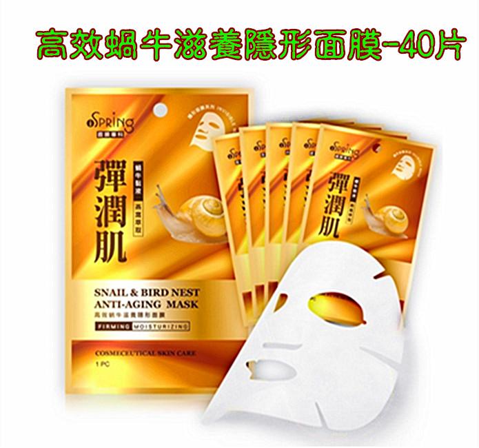 iSpring面膜專科-高效蝸牛滋養隱形面膜-40片   免運宅配