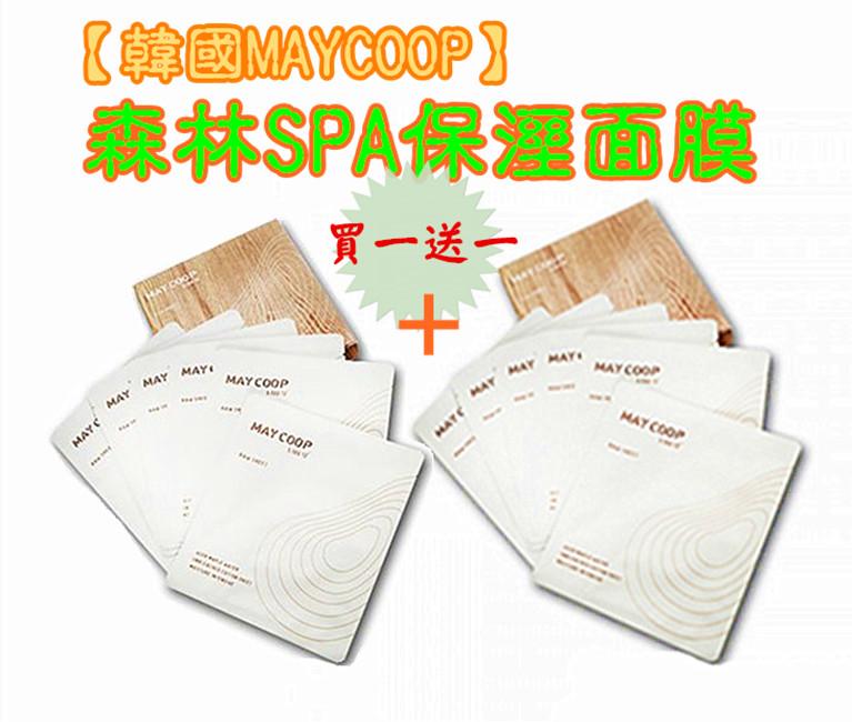 【韓國MAYCOOP】森林SPA保溼面膜(不經漂白加工的無負擔有機棉面膜)買一送一  免運宅配