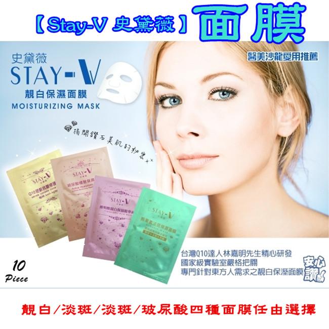 【Stay-V 史黛薇】Q10/靚白/淡斑/保濕 面膜 四款任選 10片/盒