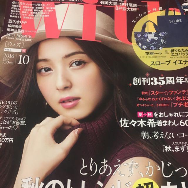 日雜With 2016十月號