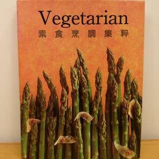 素食烹調 烹飪書
