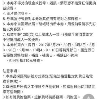 饗食天堂 平日下午茶券-(期限12月14日)