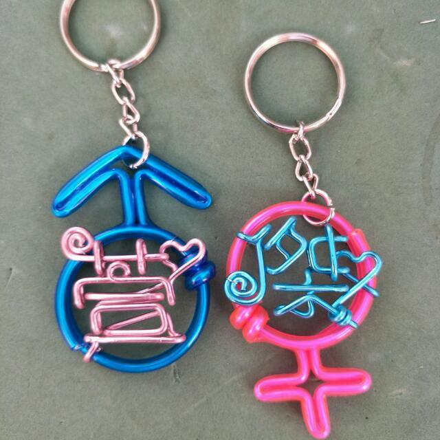 男生女生符號 (單一個包含中文單字)鑰匙圈,手工鋁線製作,可以訂做屬於自己獨一無二鑰匙圈,圖案文字皆可,顏色任選客製~~~~精美送禮最佳選擇!!!!! #婚禮小物 #母親節禮物 #生日禮物 #畢業禮物 #聖誕禮物 #書籤名片座 #項鍊手鍊 #耳環項鍊 #memo夾 #手工 #鋁線鑰匙圈 #客製化 #文創 #量身訂做 #姓名吊飾 #情侶 #handmade #鋁飾不爽