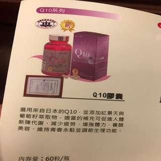 🚚 Q10膠囊