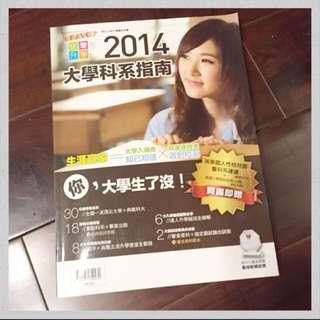 二手2014大學科系指南 考試書籍