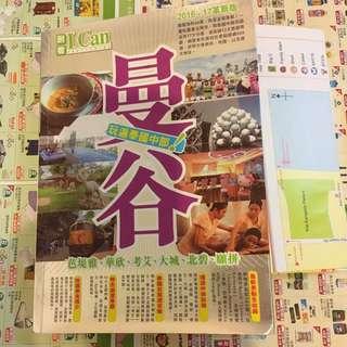 泰國旅遊書