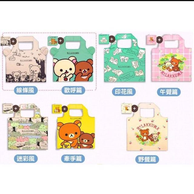 7-11 拉拉熊 X茶小熊 購物袋 7款一組