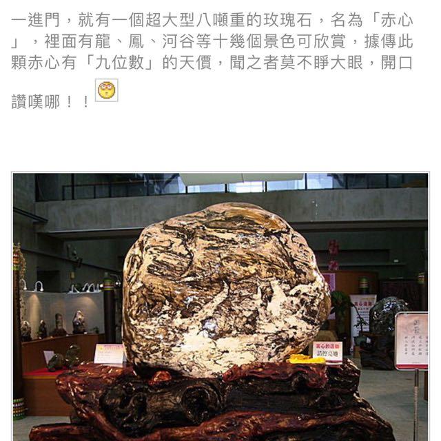 花蓮最大、正三棧溪的七彩瑪瑙質玫瑰石!底座是用台灣黃檜樹瘤、靠近就能聞道整個香味!