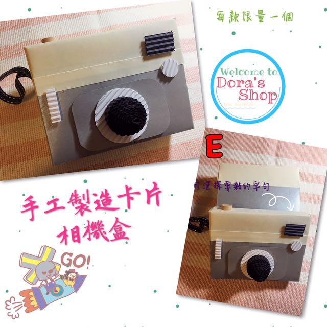 🎉純手工製作相機卡片盒❤️