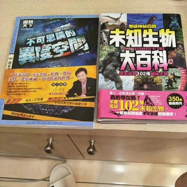 兩本圖文並茂的好看的書籍#好書交換看