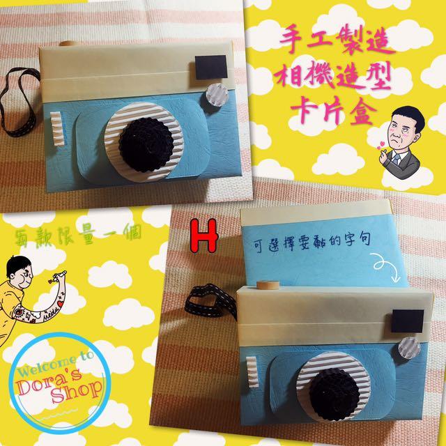 🎉純手工製作相機盒❤️