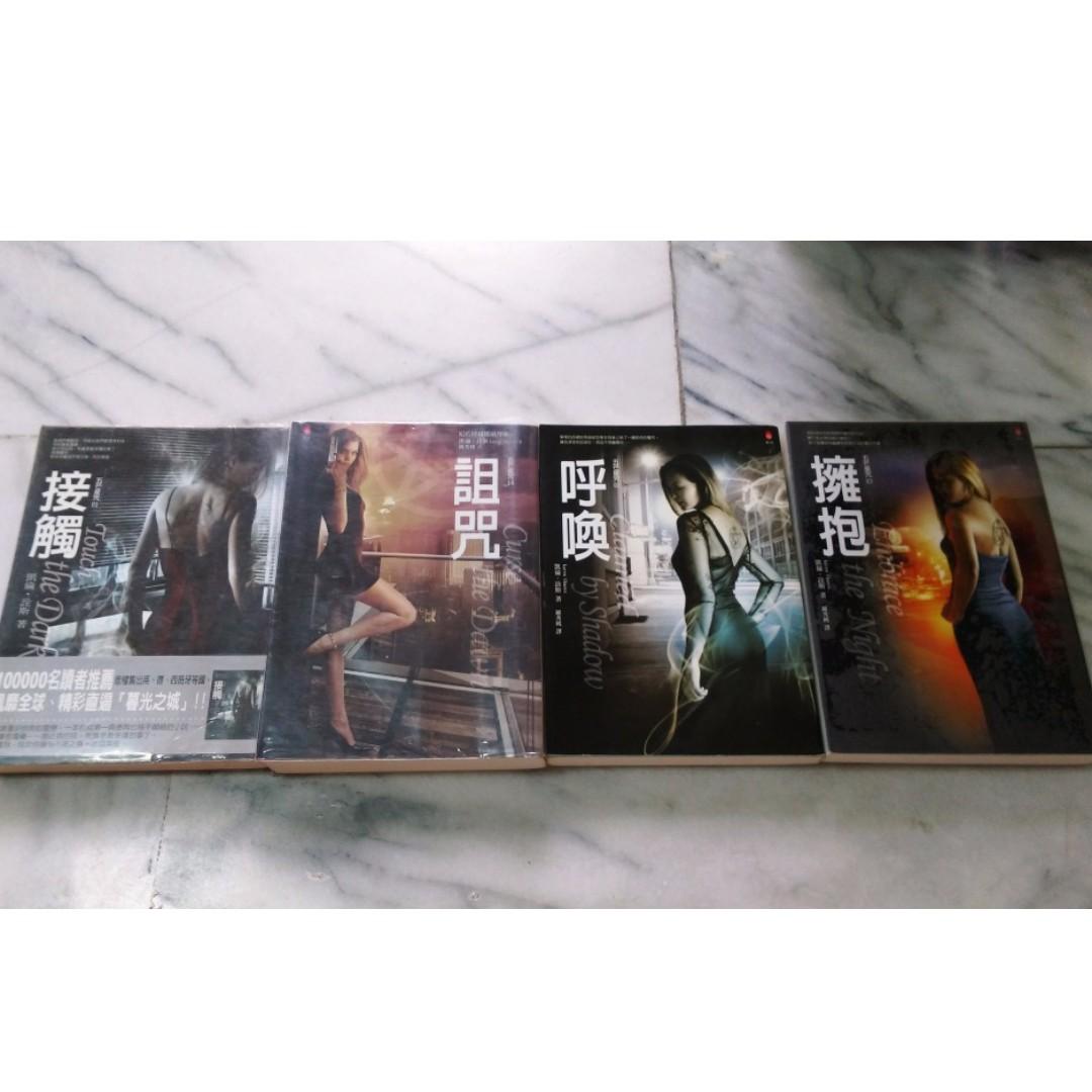 (請勿接下標)自有書  小說出清 五芒星咒01-04  不拆賣