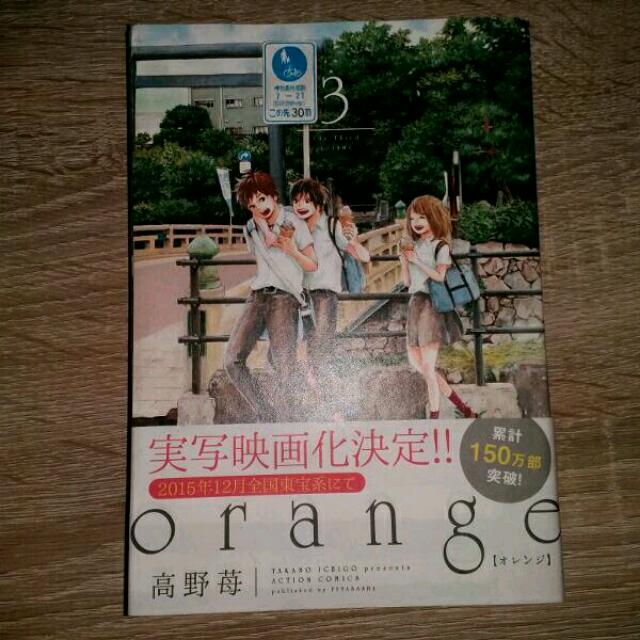 (REPRICE) Manga Orange Japanese