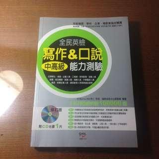 中高級 GEPT 全民英檢 寫作&口說 模擬試題 附CD
