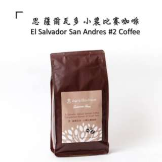 【亞格 福爾摩沙農場】思 薩爾瓦多 聖安卓 小農比賽(2014傑出盃第八名)精品咖啡豆  1磅