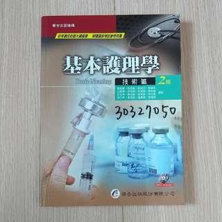 🚚 【二手書】基本護理學-技術篇 / 華杏出版