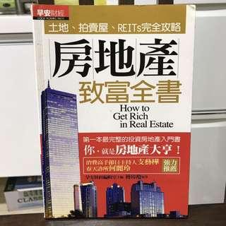 二手書:房地產致富全書 #好書交換看