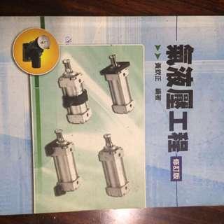 氣液壓工程