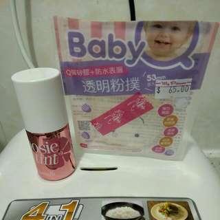 Benefit Posie Tint Posietint 連 Baby Q 矽膠透明粉樸