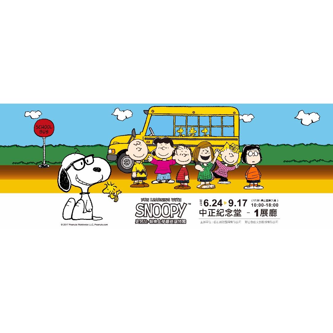 2017暑假特展 史努比-快樂上學趣巡迴特展 10送1