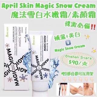 April Skin Magic Snow Cream韓國超人氣April Skin魔法雪白水嫩霜/素顏霜