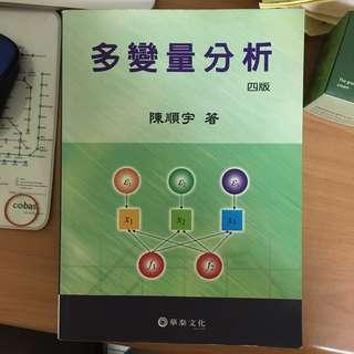 【含運】多變量分析 陳順宇