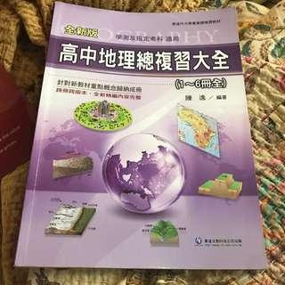 指考地理複習用書