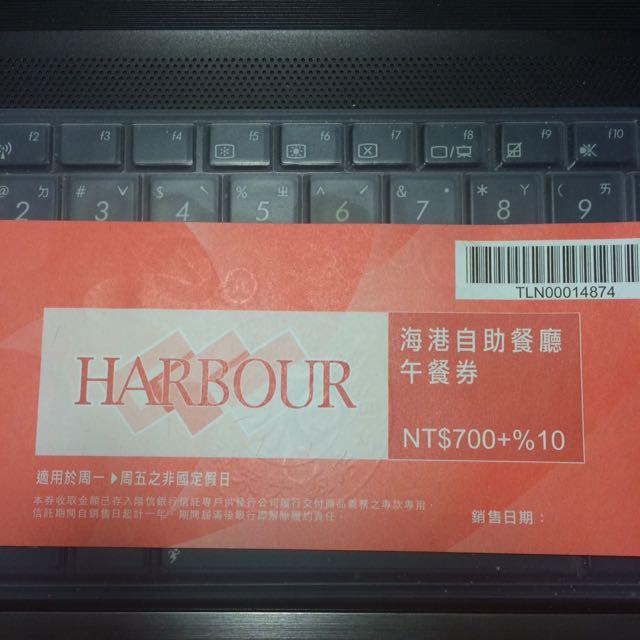 漢來海港自助餐廳午餐卷一張